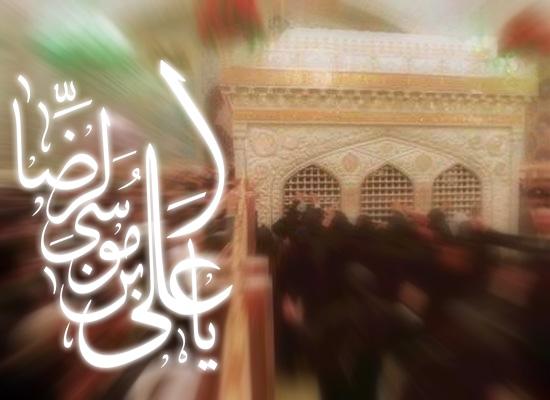 ويژه نامه ميلاد باسعادت ثامن الحجج حضرت علي ابن موسي الرضا عليه السلام